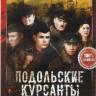 Подольские курсанты* на DVD