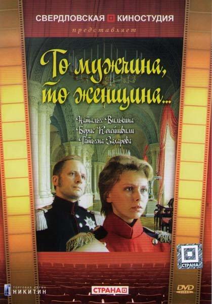 То мужчина то женщина (2 серии) на DVD