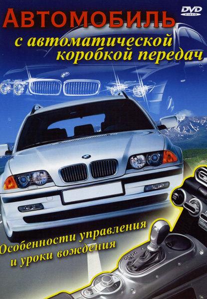 Автомобиль с автоматической коробкой передач на DVD