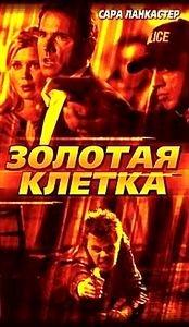 Золотая клетка  на DVD