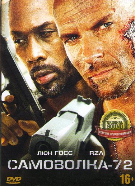 Самоволка 72 на DVD