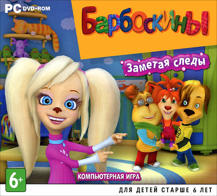 Барбоскины Заметая Следы (PC DVD)