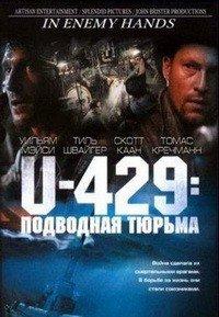 U-429 Подводная тюрьма на DVD