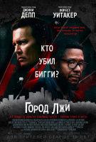 Город лжи (Blu-ray)