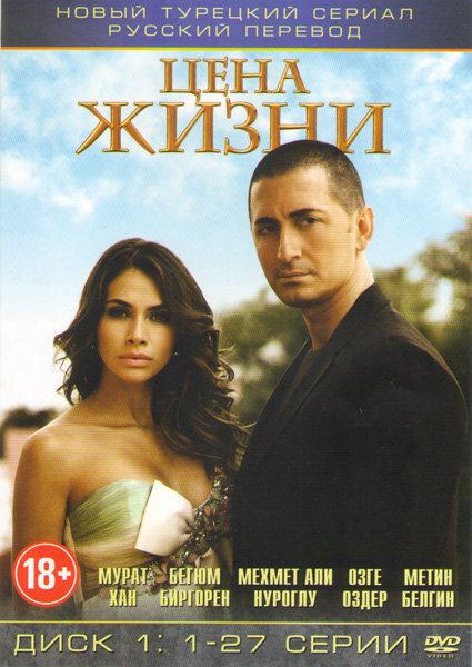 Цена жизни (Жизнь стоит) (27 серий)  на DVD