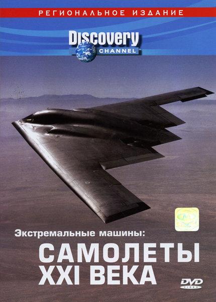 Discovery  Экстремальные машины  Самолеты ХХI века на DVD