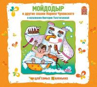 Мойдодыр и другие сказки Корнея Чуковского (Ауудиокнига CD)