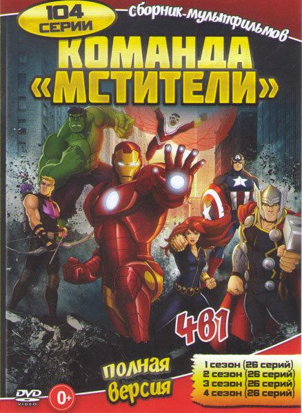Команда Мстители 4 Сезона (104 серии)