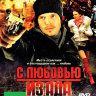 С любовью из ада на DVD