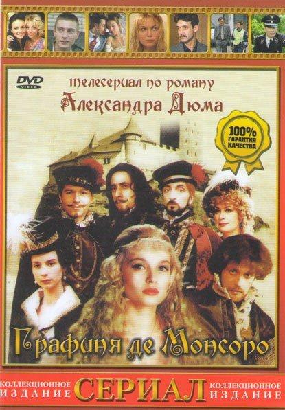 Графиня де Монсоро (26 серий) на DVD