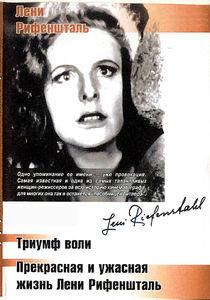 Олимпия/Триумф воли/Прекрасная и ужасная жизнь Лени Рифеншталь на DVD