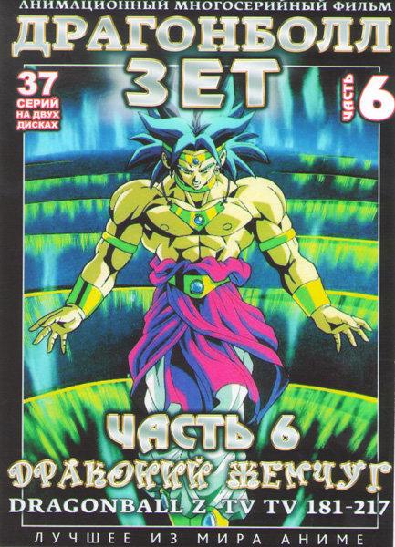 Драгонболл Зет (Драконий жемчуг) 2 Сезон 6 Часть (181-217 серии) (2 DVD) на DVD