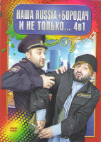Наша Russia Бородач (Жена электрика / Жена Бородача / Наша Russia (6 сезонов) / Бородач)