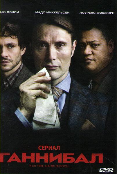 Ганнибал 1,2,3 Сезоны (39 серий) на DVD