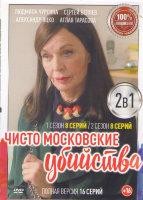 Чисто московские убийства 1,2 Сезоны (16 серий)