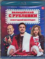 Полицейский с Рублевки Новогодний беспредел (Blu-ray)*