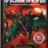 Красный призрак* на DVD
