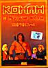 Конан и Молодые воины (1-13 серии - 4 dvd )  на DVD