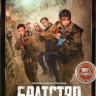 Братство на DVD