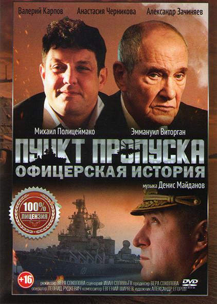Пункт пропуска Офицерская история на DVD