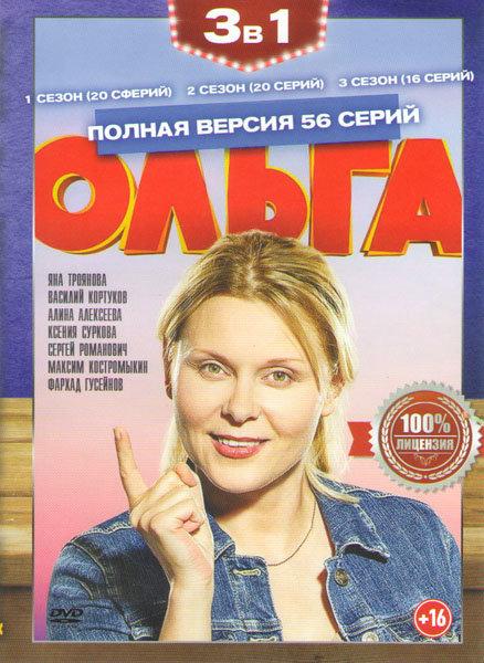 Ольга 1,2,3 Сезоны (56 серий)