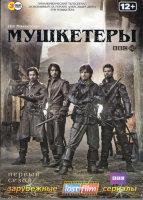Мушкетеры 1 Сезон (10 серий) (3 DVD)