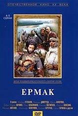 Ермак (4,5 серии)