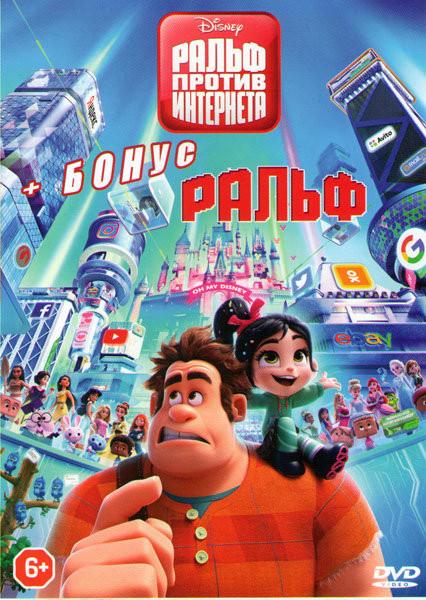 Ральф против интернета / Ральф на DVD
