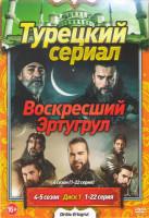 Возрождение Эртугрул (Воскресший Эртугрул) 4,5 Сезоны (43 серии) (2DVD)