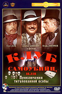 Клуб Самоубийц или приключение титулованной особы (2 DVD) (Без полиграфии!) на DVD