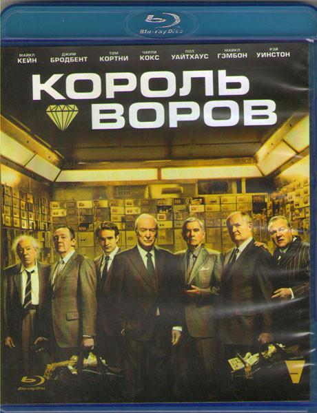 Король воров (Blu-ray)