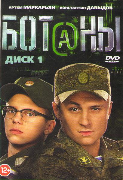 Ботаны (30 серий) на DVD