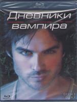 Дневники вампира 1 Сезон (22 серии) (2 Blu-ray)