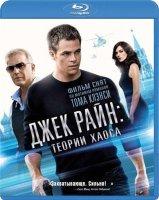 Джек Райан Теория хаоса (Blu-ray)