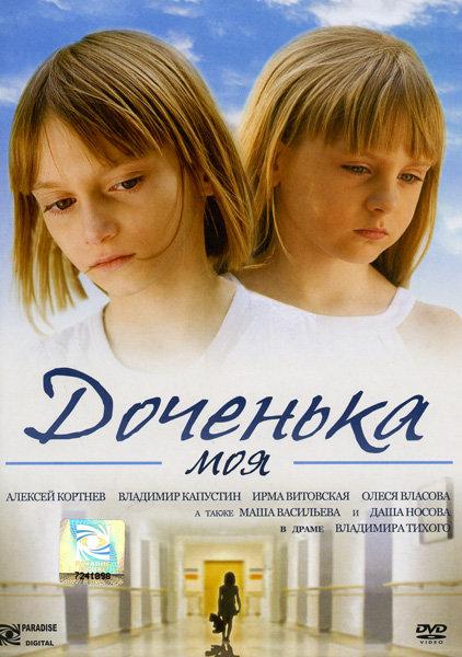 Доченька моя  на DVD
