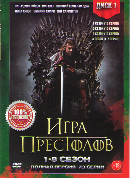 Игра престолов 8 Сезонов (73 серии) (2 DVD)