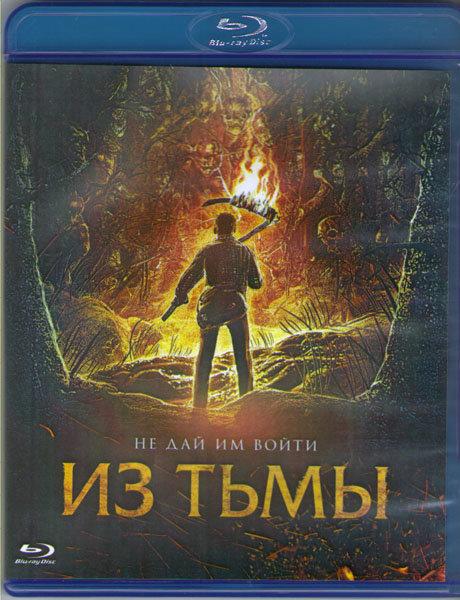 Из тьмы (Первобытный страх) (Blu-ray) на Blu-ray