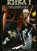 Киба 1 Часть  (эпизоды 1-24) (2 DVD)
