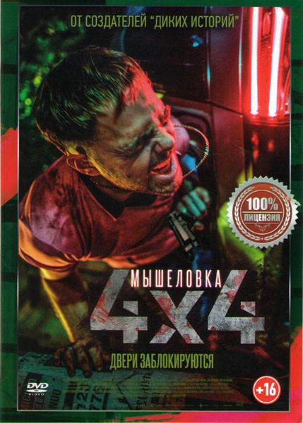 Мышеловка 4x4 на DVD