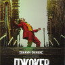 Джокер на DVD