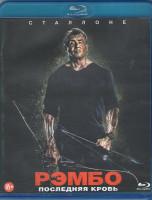 Рэмбо Последняя кровь (Blu-ray)