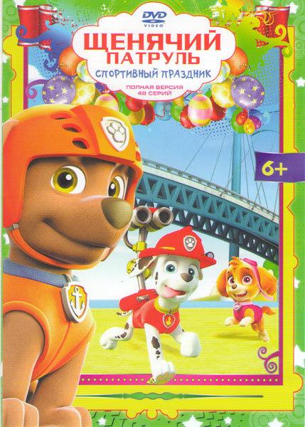 Щенячий патруль Спортивный праздник (48 серий) на DVD
