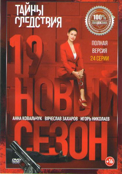 Тайны следствия 19 (24 серии) на DVD