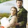 Любовь без лишних слов (4 серии) на DVD