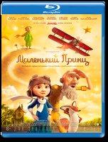 Маленький принц 3D+2D (Blu-ray 50GB)