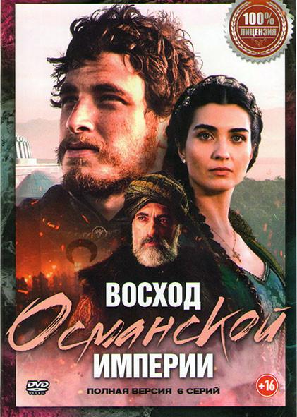 Восход Османской империи (6 серий) на DVD