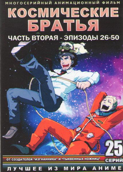 Космические братья (26-50 серии) (2 DVD) на DVD