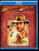 Индиана Джонс и последний Крестовый поход 3D+2D (Blu-ray)