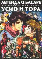 Легенда о Басаре (13 серий) / Усио и Тора (13 серий) (2 DVD)