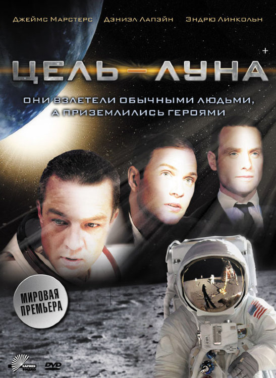 Цель луна на DVD